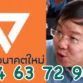 เอ้าแทง! 'เสริมสุข' ใบ้หวยวันที่ 21 ม.ค. 2563 'คดีอิลลูมินาติ' 3
