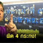 'ศรีสุวรรณ' ฟันธง 'ไมค์-รุ้ง' นำม็อบบุกละเลงป้ายหน้าค่ายม.พัน 4 เจอโทษหนักแน่!
