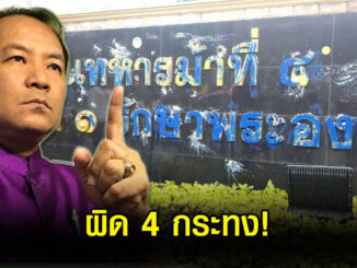 'ศรีสุวรรณ' ฟันธง 'ไมค์-รุ้ง' นำม็อบบุกละเลงป้ายหน้าค่ายม.พัน 4 เจอโทษหนักแน่! 8